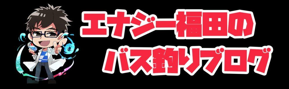 エナジー福田のバス釣りブログ