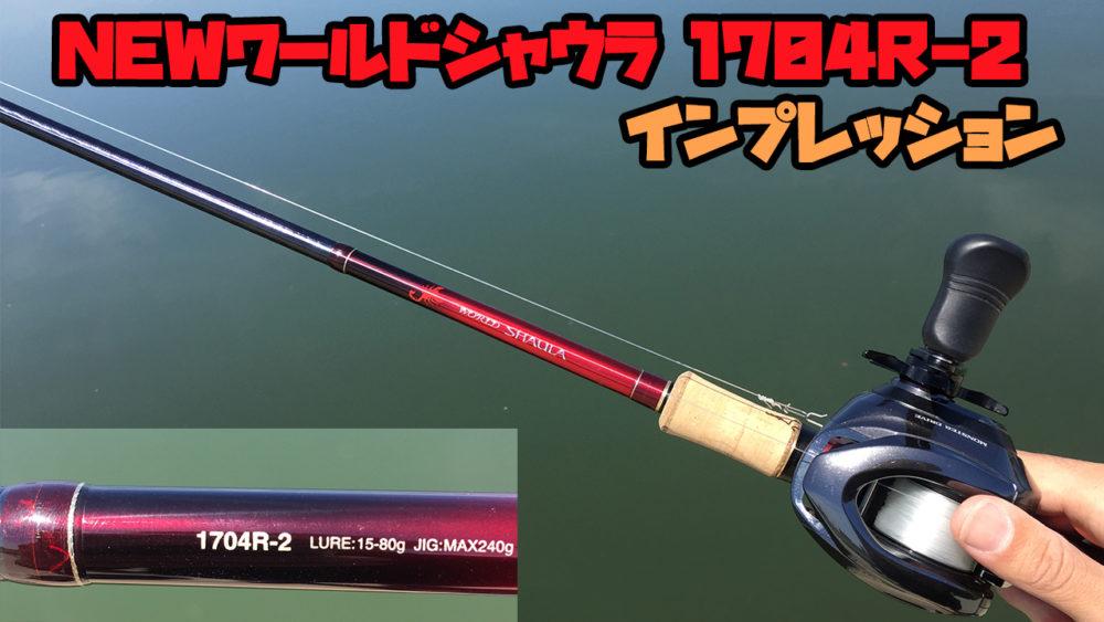 1703r 2 スコーピオン